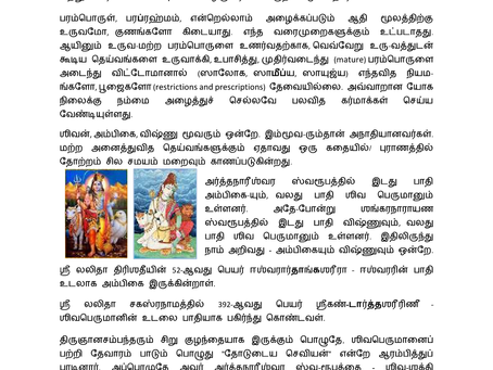 ஏகாதஸ ருத்ரர்கள்