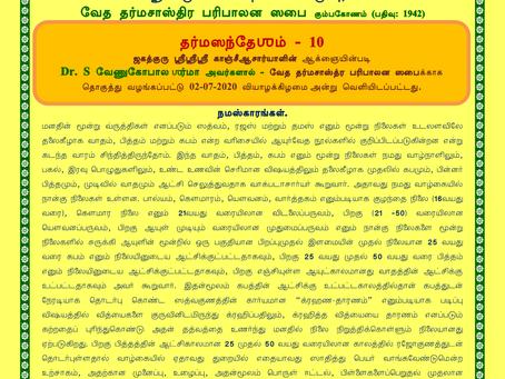 தர்மஸந்தேஸம்