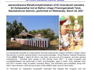Mathur Temple - Mahakumbabhishekam