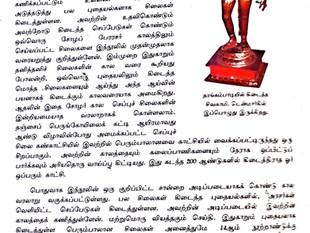 கவின்மிகு சோழர் கலைகள் -  Masterpieces of Chola Art - Part 3