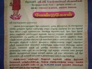 Sri Vijaya Gopala Yathi Swamigal Polagam Aradhana Trust