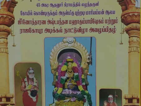 Kumbabhishekam 29th April 2019 -Aadhanur