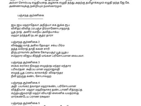 Panchanadha Choornigai - Thiruvaiyaru