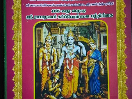 135ஆவது வருஷ ஸ்ரீ ராமா நவமி கர்போத்ஸவப் பத்திரிக்கை
