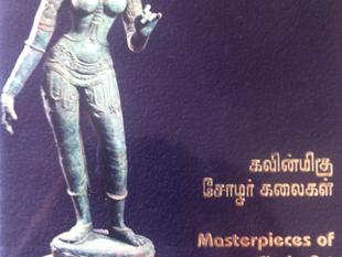 கவின்மிகு சோழர் கலைகள் -  Masterpieces of Chola Art - Part 1