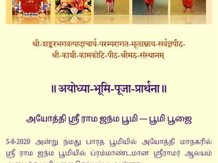 Ayodhya Śrī Rāma Janma Bhūmi — Bhūmi Pūja
