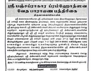 Veda Parayanam - Thiruvanaikoil