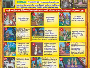 மணிக்குடி ஸ்ரீபஞ்சவர்ணேஸ்வரர் ஆலயம்