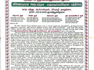 ஆச்சாள்புரம், அருள்மிகு ஸ்ரீ யோகாம்பாள் சமேத ஸ்ரீ யோகீஸ்வரர் கும்பாபிஷேம் அழைப்பு