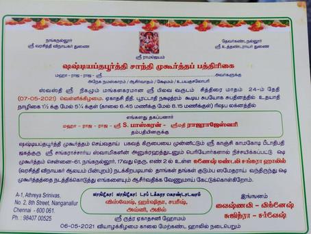 Invitations - Chithirai 2021