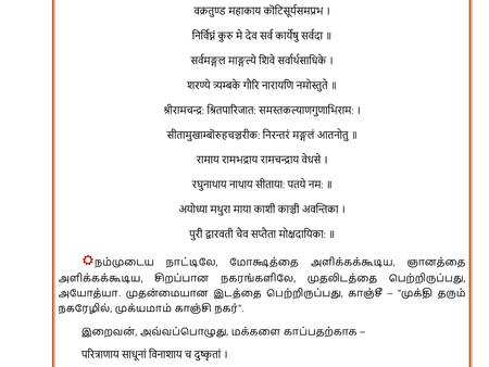 Ayodhya - Bhoomi Puja - Sri Periyava Anugraha Bhashanam