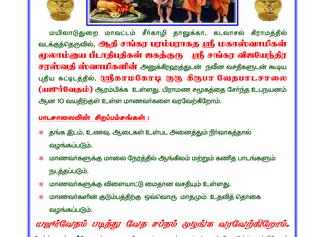 Sri Kamakoti Guru Krupa VedaPatasala-Kadavasal
