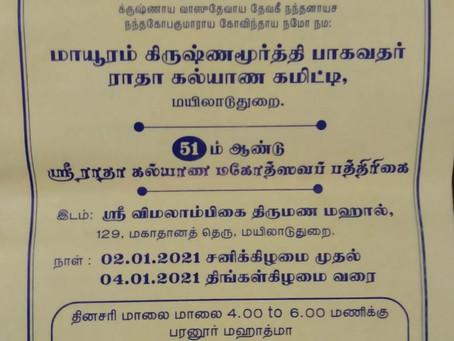 Mayavaram - Radha Kalyanam