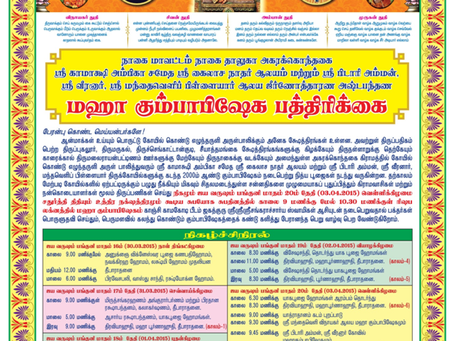 Sivan Temple Kumbabhishekham on 3rd April 2015  at  Agarakondhagai - Nagapatinam Dist