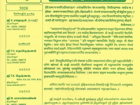 ஸ்ரீ ஸ்ரீதர அய்யாவாள் கங்காவதரன மஹோத்ஸவ பத்திரிக்கை