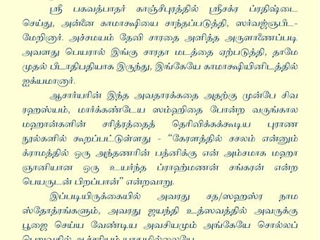 ஸ்ரீ ஆதி சங்கர பகவத்பாதாசார்யாள் சஹஸ்ரநாமம்