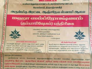 Melappathy - Aanjaneyar - Kumbhabhishekam