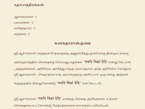 ஸ்ரீ ஆதிசங்கரர்  - நாடகம்