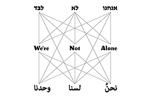We're Not Alone, Mai Omer artist curator, מאי עומר