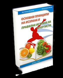 Основни принципи на исхрана