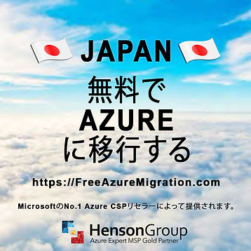 Free-Azure-Migration-Image-Home-Page---J