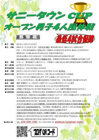 2022年1月10日 オープン男子団体戦 要項_page-0001.jpg