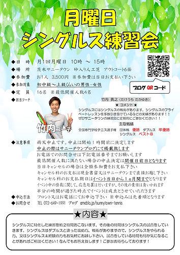 月曜日シングルス練習会 要項.jpg