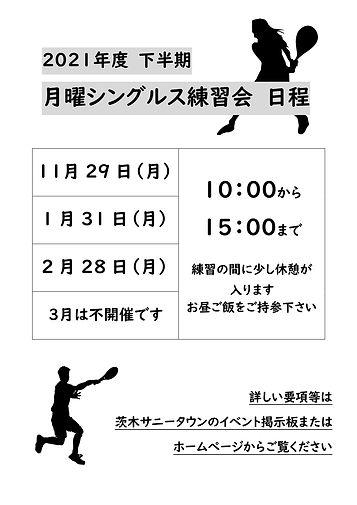月曜日シングルス練習会 2021年度 下半期11月~.jpg