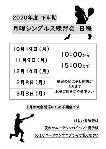 月曜日シングルス練習会 2020年度 下半期10月~3月.jpg