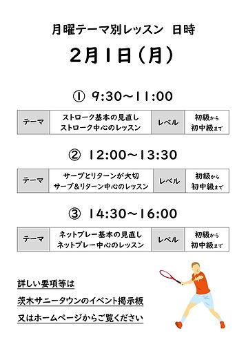 月曜テーマ別レッスン 2月1日.jpg