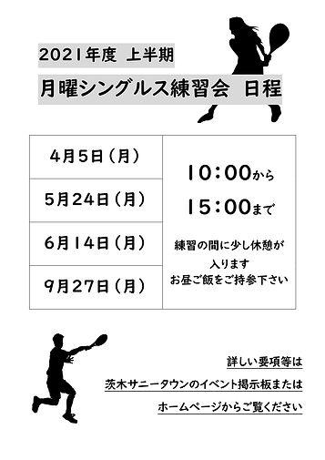 月曜日シングルス練習会 2021年度 上半期4月~9月.jpg