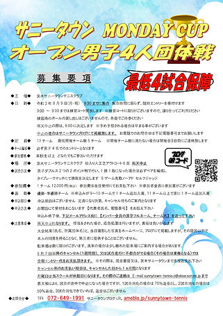 8月9日 オープン男子団体戦 要項.jpg