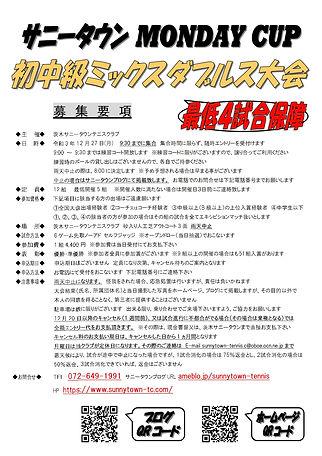2021年12月27日 初中級ミックスダブルス 要項_page-0001.jpg