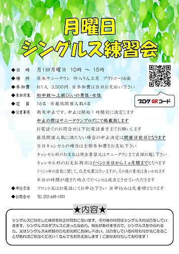 月曜日シングルス練習会 要項 竹内なし.jpg