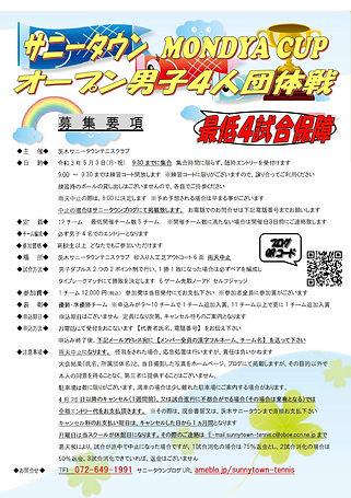 5月3日 オープン男子団体戦 要項.jpg