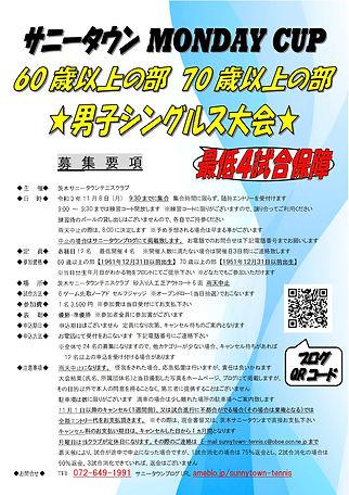 2021年11月8日 60歳以上の部 70歳以上の部 男子シングルス 要項_page-0001.jpg