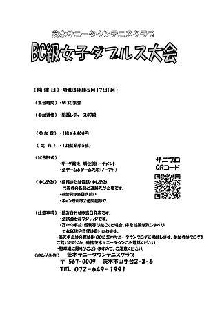 5月17日 BC級女子ダブルス大会.jpg