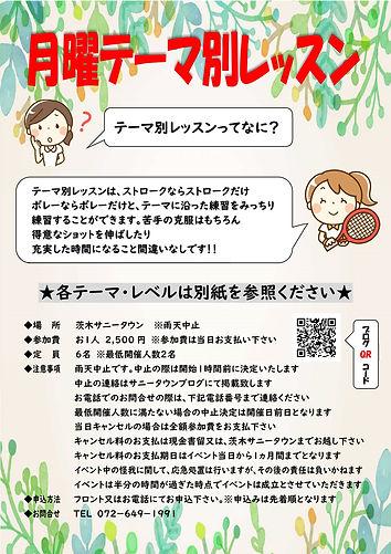 月曜日テーマ別レッスン 要項 竹内なし.jpg