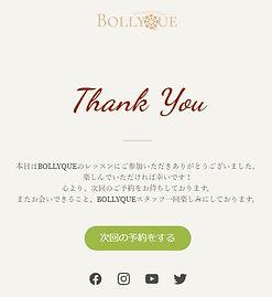 4_Thank youメール.JPG