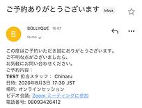 3_予約確認メール.PNG