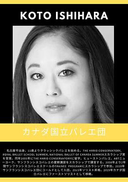 Aya OKUMURA.jpg