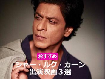 【インド映画を観始めるなら!】 シャー・ルク・カーン出演のオススメ映画3選を紹介