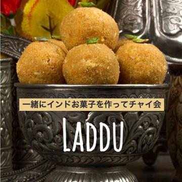 【BOLLYQUEイベント】一緒にインドお菓子を作ってチャイ会♡ ラドゥ篇