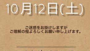台風接近による休業のお知らせ(10月12日)