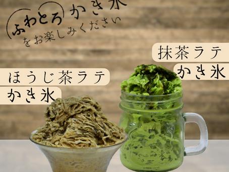 【夏季限定商品】ほうじ茶ラテかき氷・抹茶ラテかき氷販売開始