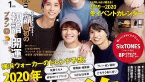 「横浜ウォーカー」2020年1月号にて当店を掲載頂きました!