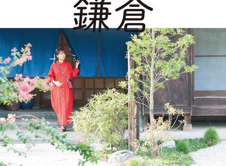 雑誌ことりっぷ「ひみつの鎌倉」に掲載いただきました!