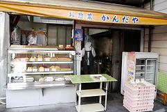 方南町,天ぷら,かんだや