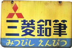 看板_三菱のコピー.jpg