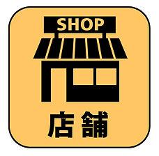 アイコン_店舗02.jpg